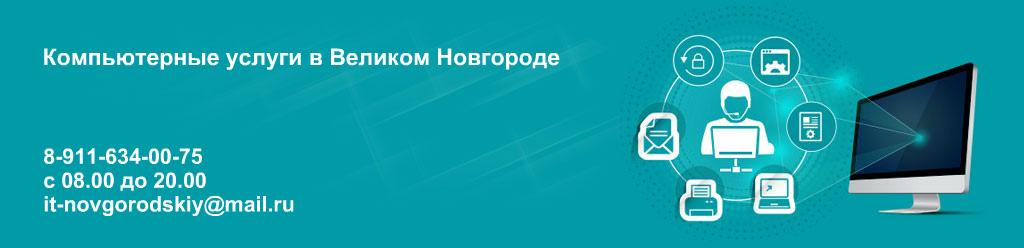 Компьютерные услуги в Великом Новгороде